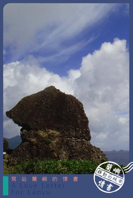蘭嶼情書-未完成2.jpg