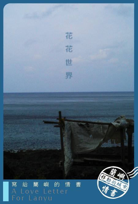 蘭嶼情書-花花世界1.jpg