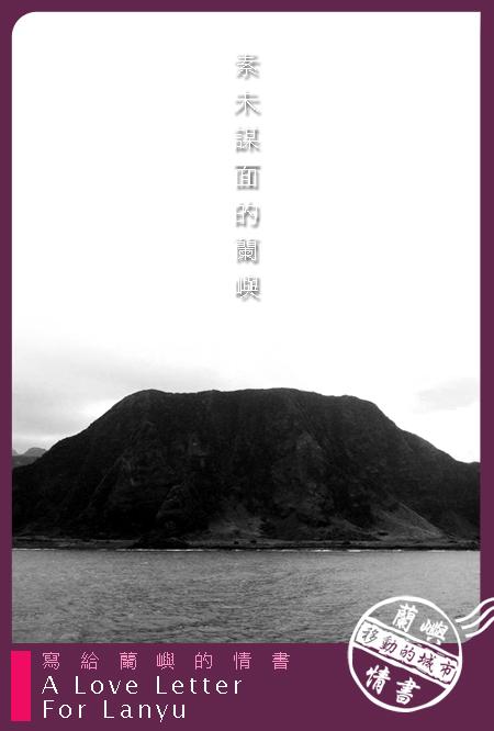蘭嶼情書-素味謀面的蘭嶼.jpg