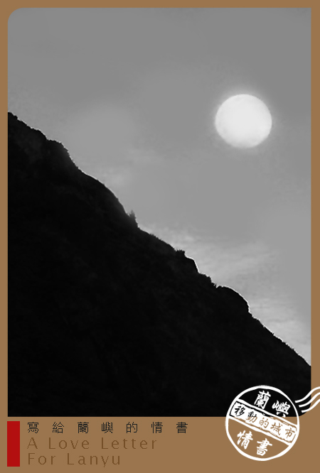 蘭嶼情書-寂寞月光1.jpg