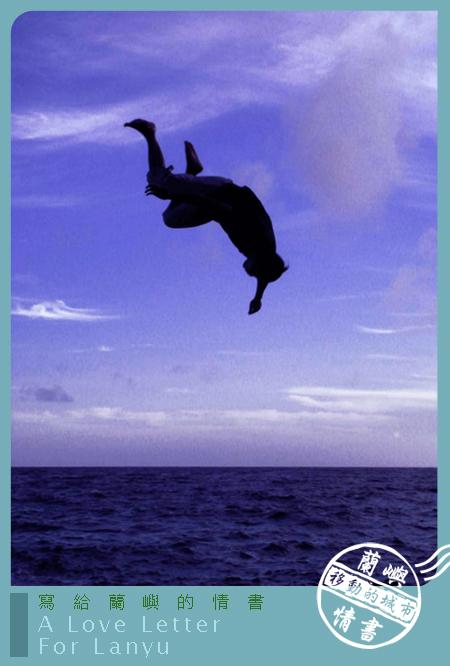 蘭嶼情書-跳躍1.jpg