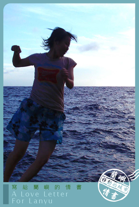 蘭嶼情書-跳躍2.jpg