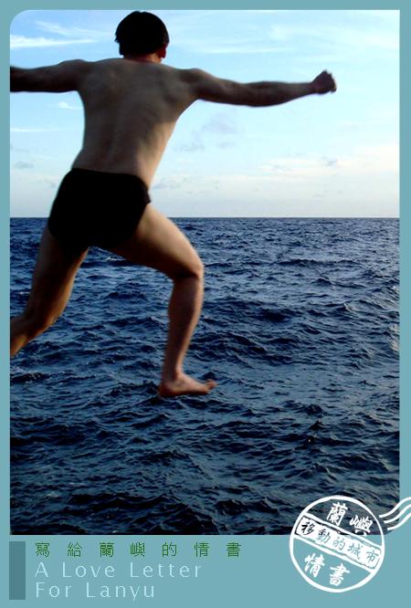 蘭嶼情書-跳躍3.jpg