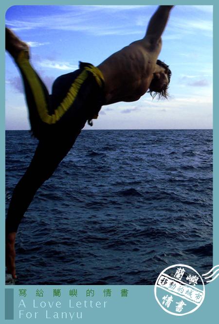 蘭嶼情書-跳躍4.jpg