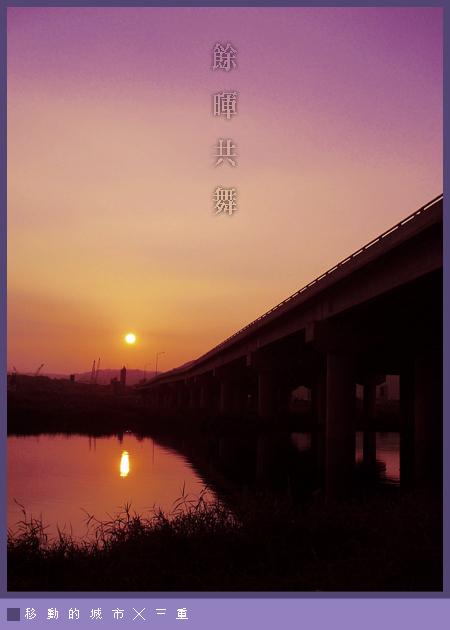餘暉共舞1.jpg