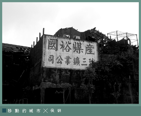 廢墟3.jpg