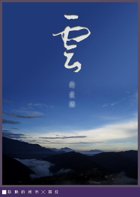 雲的故鄉1.jpg