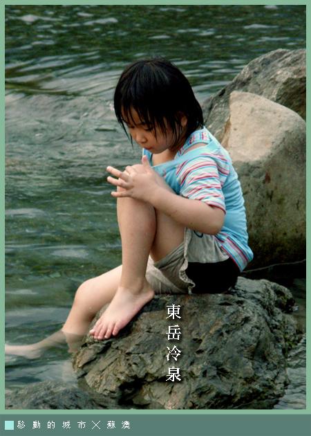 東岳01.jpg