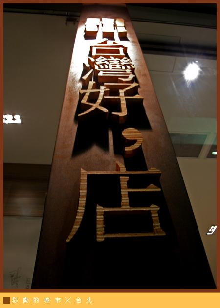 台灣好01.jpg