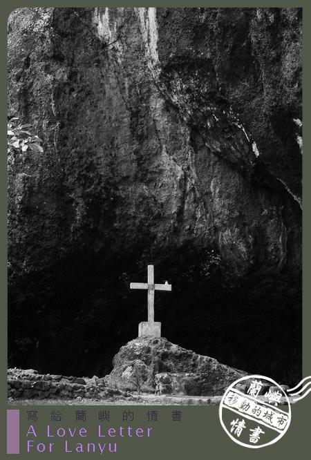 蘭嶼情書-惡靈之窩1.jpg