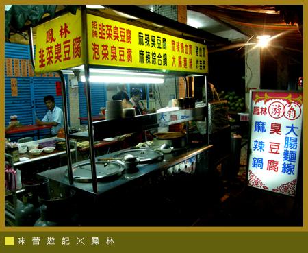 韭菜臭豆腐02.jpg