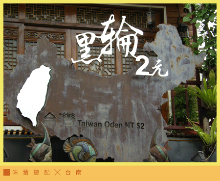 台南-台灣黑輪05.jpg