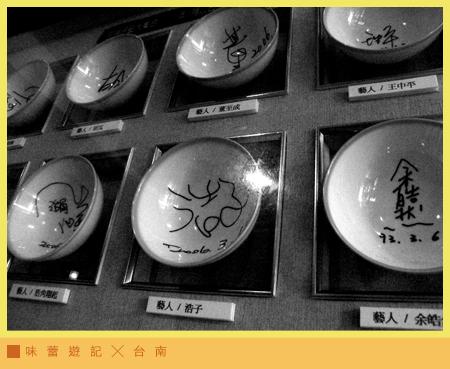 台南-森茂碗粿04.jpg