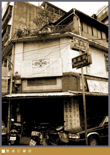 雙連打鐵街03.jpg