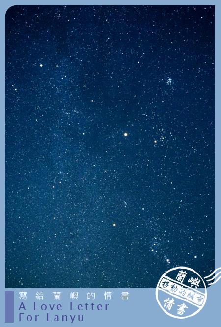 蘭嶼情書-我們一起躺著看星星.jpg