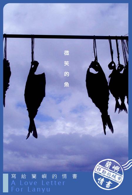 蘭嶼情書-微笑的魚.jpg