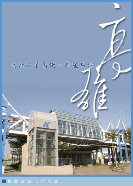 高雄美麗島01.jpg