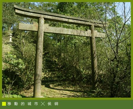 侯硐神社07.jpg