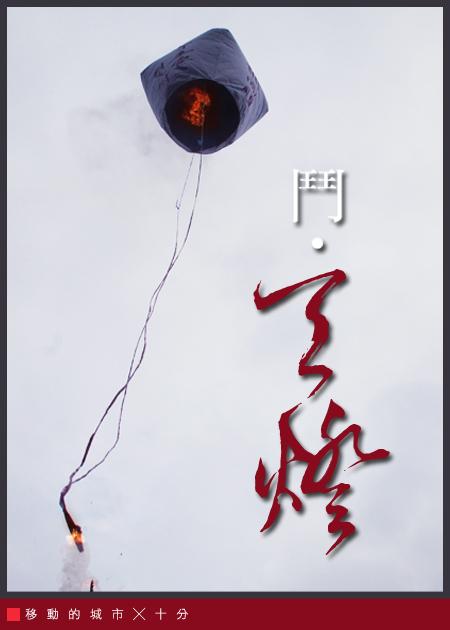 鬥天燈01.jpg