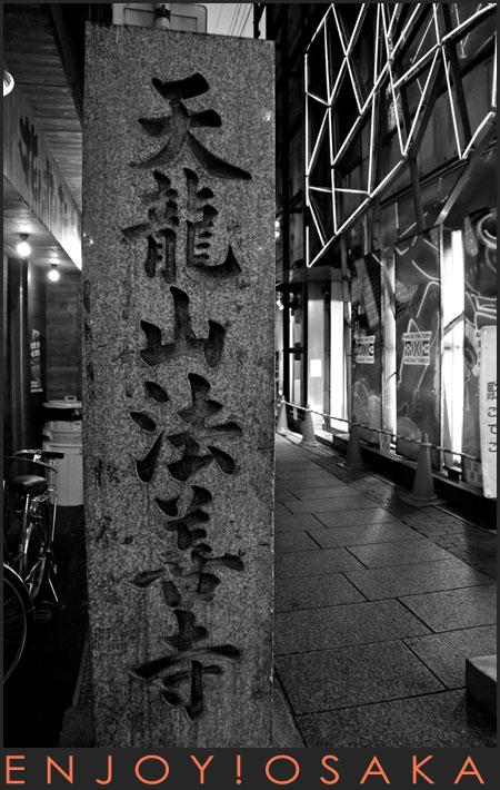 法善寺-07.jpg