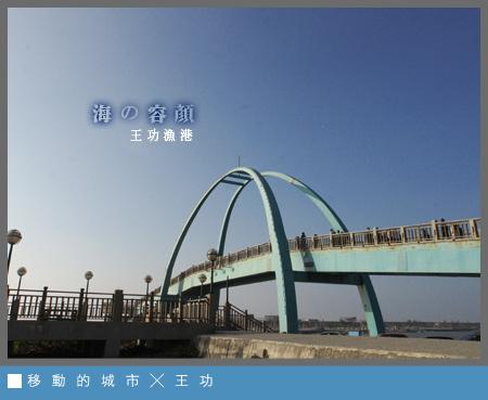 王功漁港07.jpg