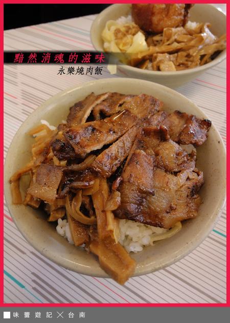 燒肉飯01.jpg