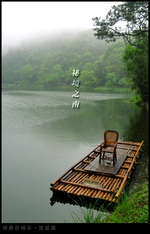 後慈湖03.jpg