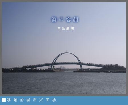 王功漁港01.jpg