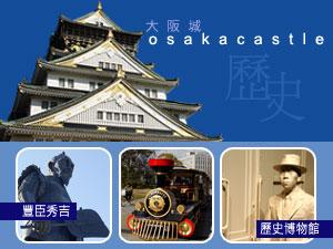 OSAKA01.jpg
