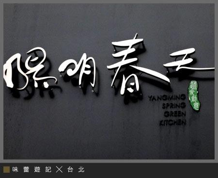 陽明春天01.jpg