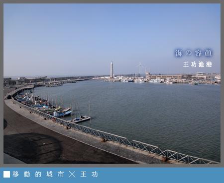 王功漁港09.jpg