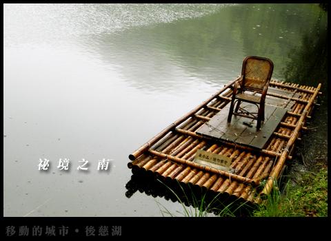 後慈湖07.jpg