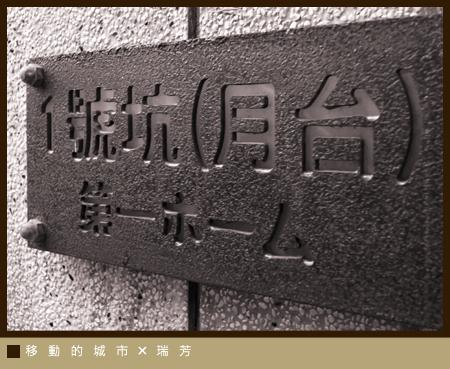 瑞芳-08.jpg