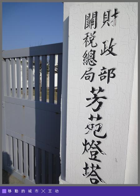 芳苑燈塔04.jpg