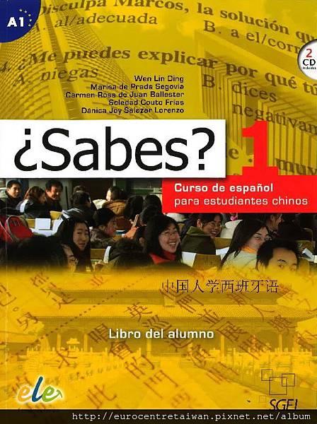 Sabes 1 (初級一~初級四)/CEFR A1.1 使用教材