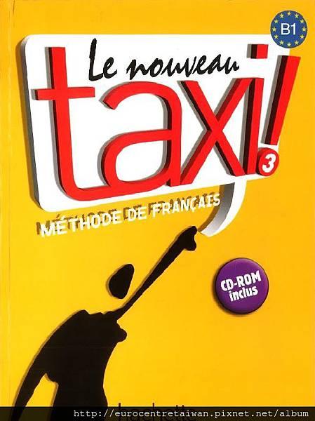 Le Nouveau Taxi! 3 (中高級班) 使用教材