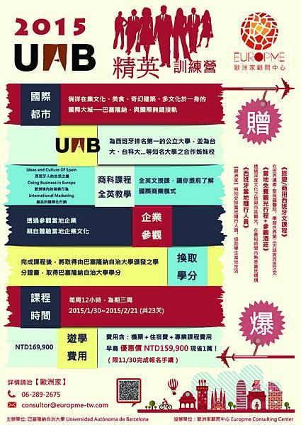 2015 UAB寒假團文宣 DM1