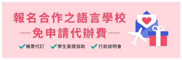 報名合作之語言學校 免申請代辦費 .png