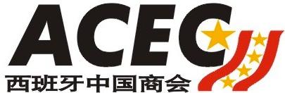 西班牙中國商會