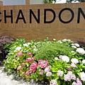 Chandon酒莊