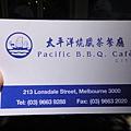 太平洋燒臘名片