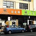 路邊攤台灣小吃-Box Hill