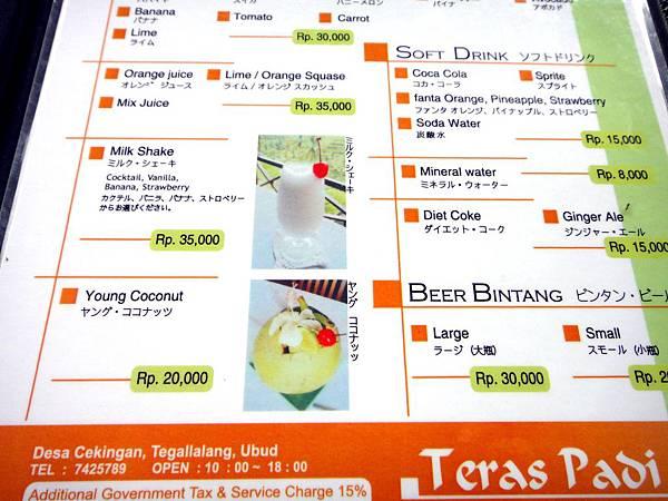 Bali- Teras Padi Drink