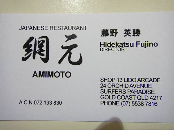 綱元日式料理