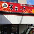 京采小館-台菜