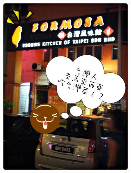 台灣風味美食館