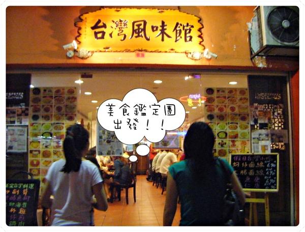 到馬來西亞吃台灣菜