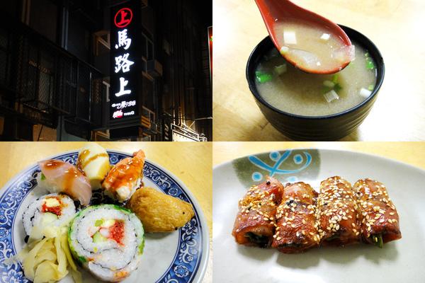 馬路上日式料理