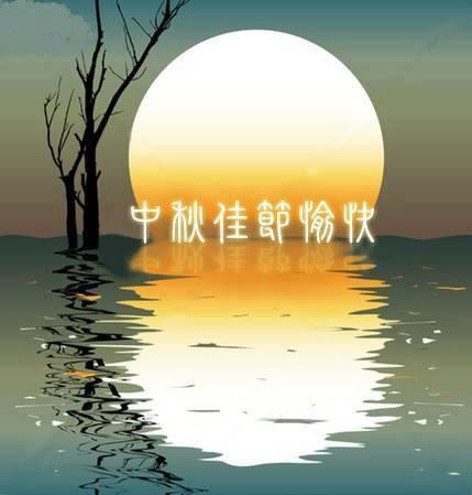 中秋愉快.jpg