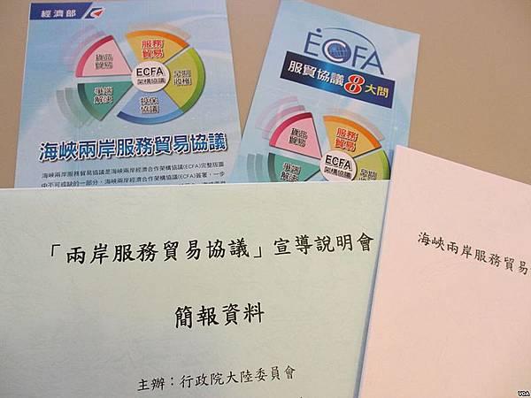 800px-Mainland_Affairs_Council_brochure_for_ECFA